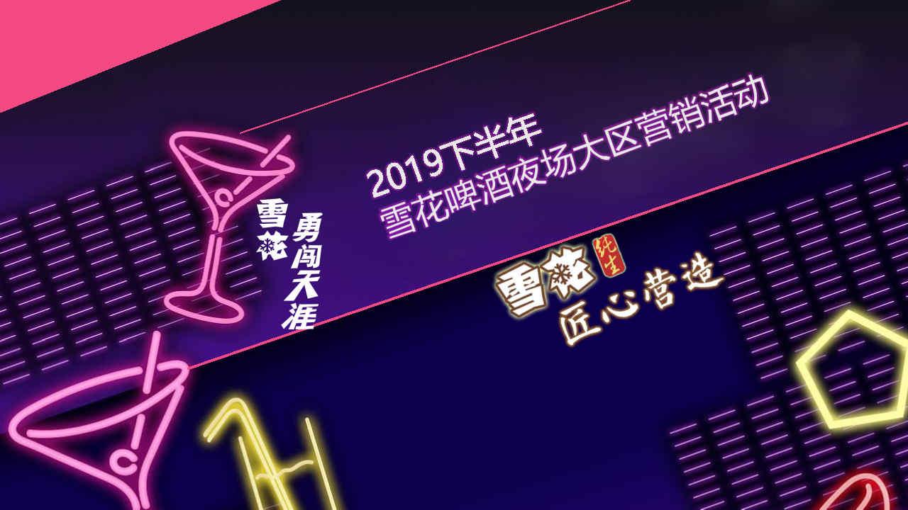 2019-2020年1月雪花啤酒夜场大区营销活动方案_Page1.jpg