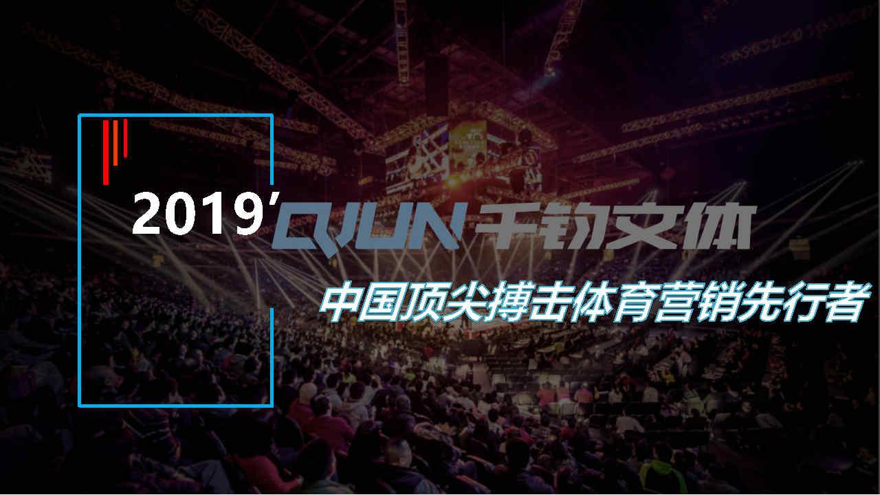 2018-2019年搏击体育品牌营销方案(招商类)_Page1.jpg